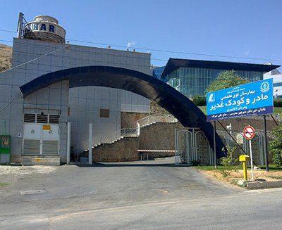 Ghadir Hospital