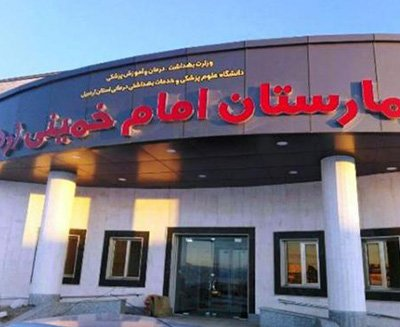 Imam Khomeini Hospital