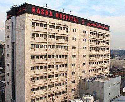 Kasra Hospital