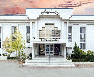 Mehregan Hospital