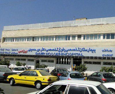 Mir Hosseini Hospital