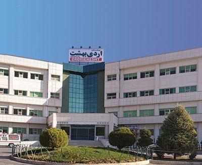 Ordibehesht Hospital