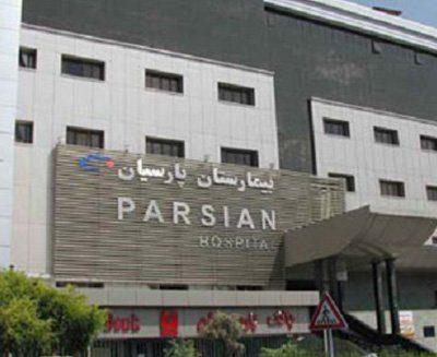 Parsian Hospital