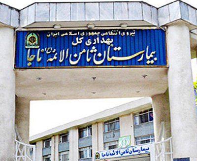 Samen Al-Imam Hospital
