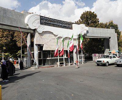 namazi Hospital